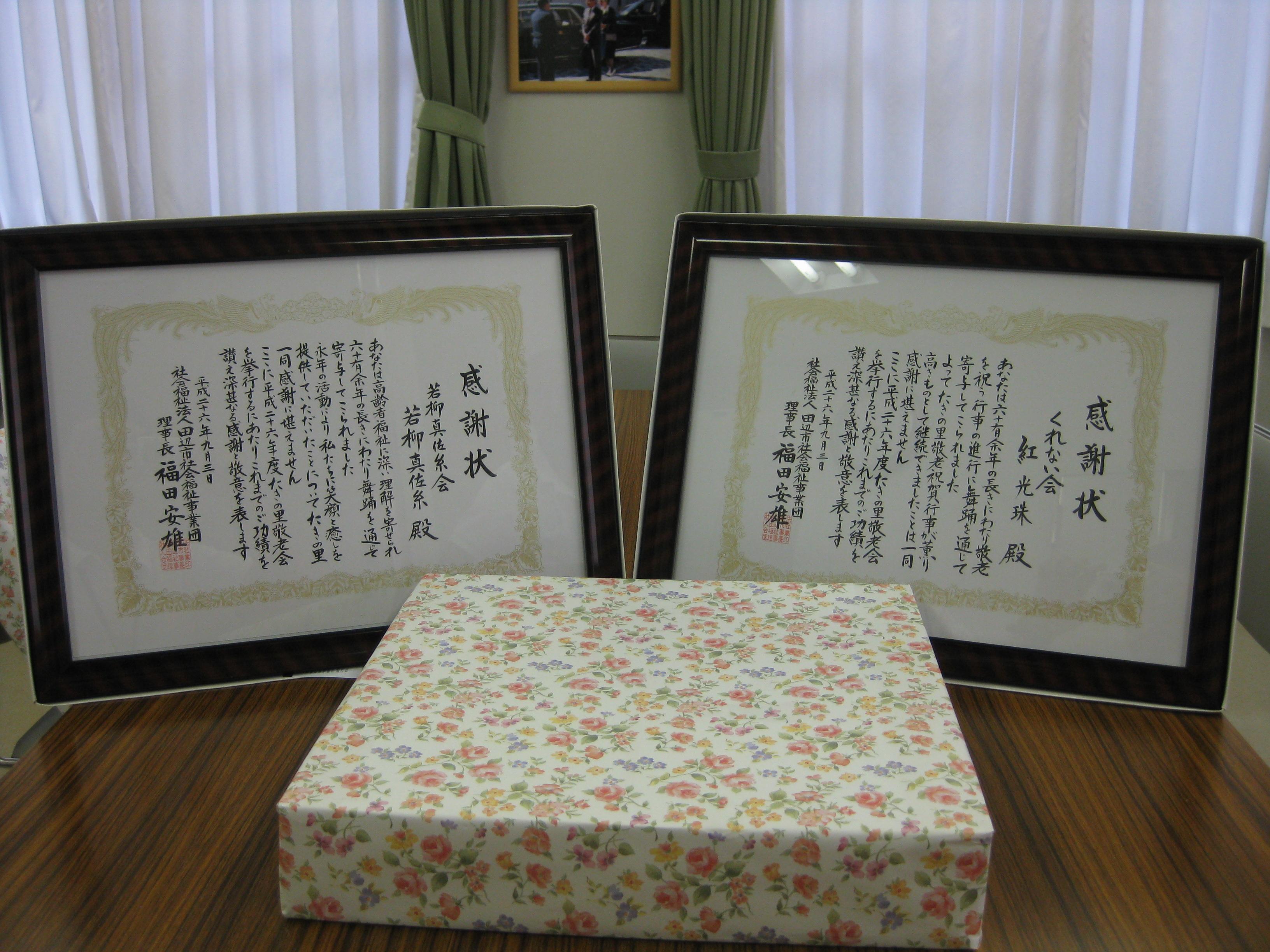 感謝状と記念品 (2).JPG